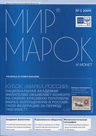 Мир марок и монет, №1, 2009,