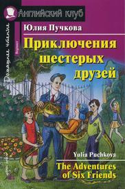 Приключения шестерых друзей / The Adventures of Six Friends: Beginner (+ CD-ROM), Юлия Пучкова