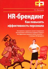 HR-брендинг. Как повысить эффективность персонала, Р. Е. Мансуров
