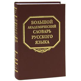 Большой академический словарь русского языка. Том 15. Отряд-Перевал,