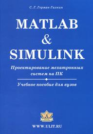 Matlab & Simulink. Проектирование мехатронных систем на ПК, С. Г. Герман-Галкин