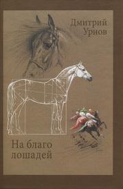 На благо лошадей, Дмитрий Урнов