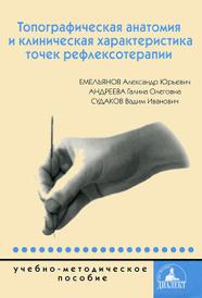 Топографическая анатомия и клиническая характеристика точек рефлексотерапии, А. Ю. Емельянов, Г. О. Андреева, В. И. Судаков