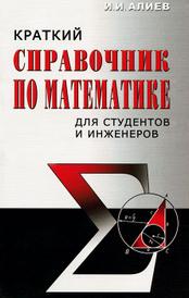 Краткий справочник по математике, И. И. Алиев