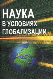 Наука в условиях глобализации,