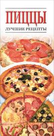 Пиццы. Лучшие рецепты,
