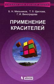 Применение красителей, Б. Н. Мельников, Т. Л. Щеглова, Г. И. Виноградова