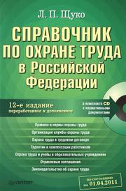 Справочник по охране труда в Российской Федерации (+ CD-ROM), Л. П. Щуко