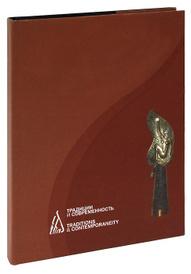 Каталог участников. Традиции и современность / Katalog of participants: Traditions & Contemporaneity,