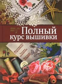 Полный курс вышивки, Е. А. Бойко