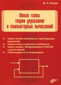 Новые главы теории управления и компьютерных вычислений, Ю. П. Петров