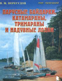 Парусные байдарки, катамараны, тримараны и надувные лодки, В. М. Перегудов