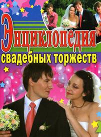 Энциклопедия свадебных торжеств,