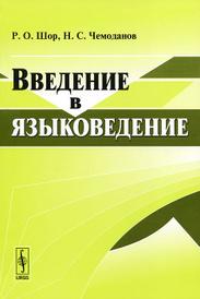 Введение в языковедение, Р. О. Шор, Н. С. Чемоданов
