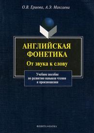 Английская фонетика. От звука к слову (+ CD), О. В. Ершова, А. Э. Максаева