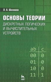 Основы теории дискретных логических и вычислительных устройств, Л. А. Шоломов