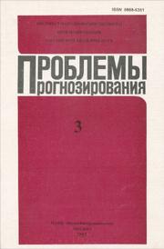 Проблемы прогнозирования, №3, 2003,