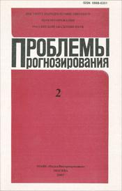 Проблемы прогнозирования, №2, 2003,