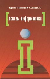 Основы информатики, М. В. Жаров, А. Р. Палтиевич, А. В. Соколов