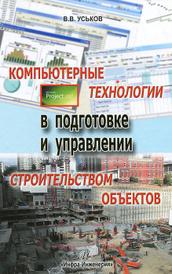 Компьютерные технологии в подготовке и управлении строительством объектов, В. В. Уськов
