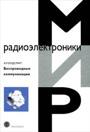 Беспроводные коммуникации, А. Голдсмит