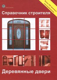 Справочник строителя. Деревянные двери,