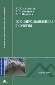 Горнопромышленная экология, Ю. В. Михайлов, В. В. Коворова, В. Н. Морозов