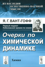 Очерки по химической динамике, Я. Г. Вант-Гофф