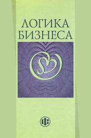 Логика бизнеса, Н. К. Моисеева, А. В. Сидняков, А. В. Селиванов, И. В. Познышева