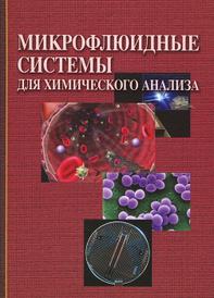Микрофлюидные системы для химического анализа,