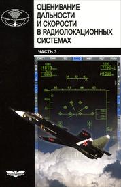 Оценивание дальности и скорости в радиолокационных системах. Часть 3,