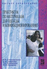 Практикум по материалам для одежды и конфекционированию, В. И. Стельмашенко, Т. В. Розаренова, Н. А. Смирнова, Ю. В. Назарова