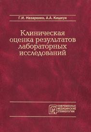 Клиническая оценка результатов лабораторных исследований, Г. И. Назаренко, А. А. Кишкун
