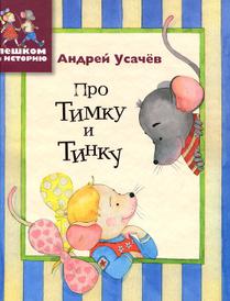 Про Тимку и Тинку, Андрей Усачев