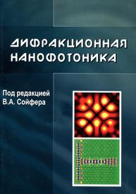 Дифракционная нанофотоника,