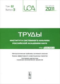 Методы и модели системного анализа. Оценка эффективности и инвестиционных проектов. Системная диагностика социально-экономических процессов. Том 61. Выпуск 3,