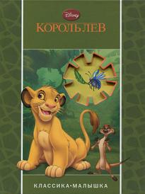 Король Лев,