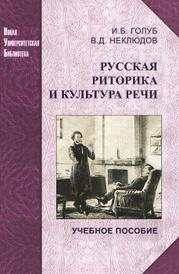 Русская риторика и культура речи, И. Б. Голуб, В. Д. Неклюдов