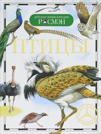 Птицы, В. Г. Бабенко