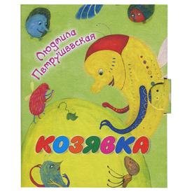 Козявка (миниатюрное издание), Людмила Петрушевская