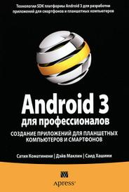 Android 3 для профессионалов. Создание приложений для планшетных компьютеров и смартфонов, Сатия Коматинени, Дэйв Маклин, Саид Хашими