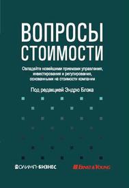 Вопросы стоимости, Под редакцией Эндрю Блэка