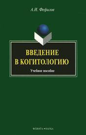 Введение в когитологию, А. И. Фефилов