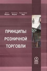 Принципы розничной торговли, Джон Ферни, Сюзанна Ферни, Кристофер Мур