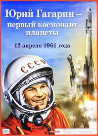 Юрий Гагарин - первый космонавт планеты. Плакат,