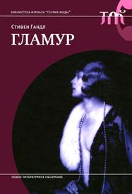 Гламур, Стивен Гандл