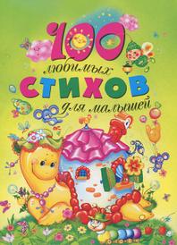 100 любимых стихов для малышей,