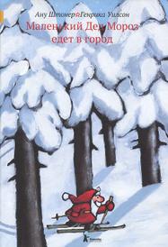 Маленький Дед Мороз едет в город, Ану Штонер
