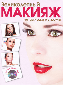 Великолепный макияж не выходя из дома (+ DVD-ROM), Яна Таммах