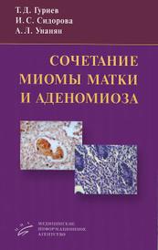 Сочетание миомы матки и аденомиоза, Т. Д. Гуриев, И. С. Сидорова, А. Л. Унанян